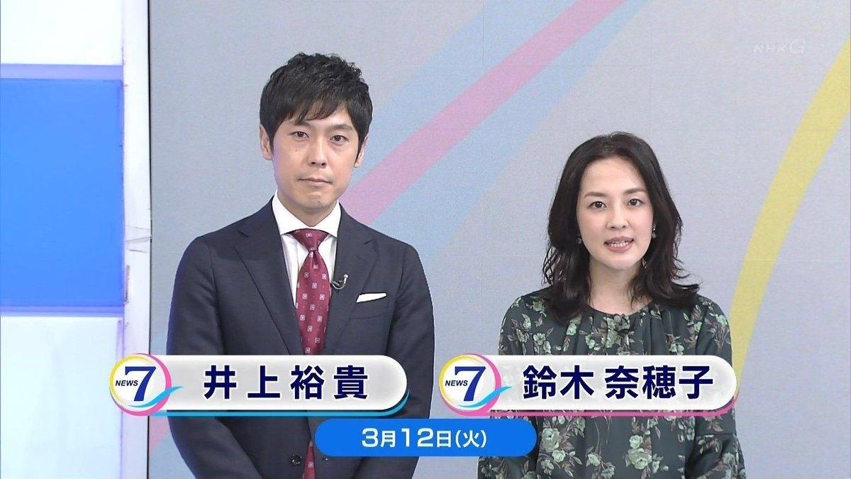 青井実 ニュース7 身長