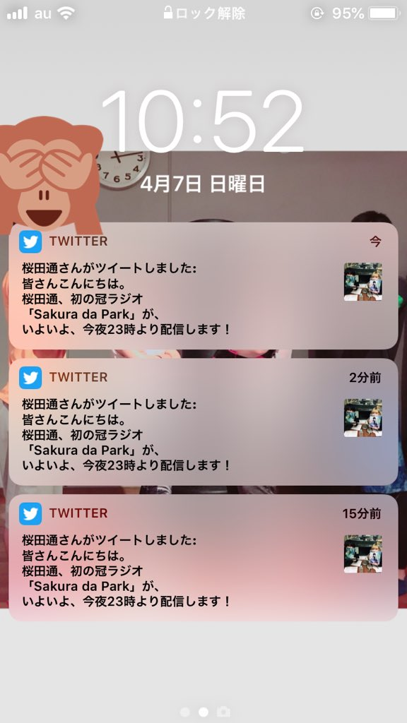 ラジオ 桜田 通 桜田通