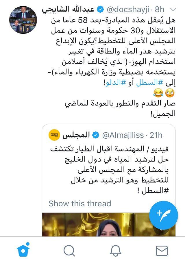 عبدالله الشايجي Na Twitterze رائعة اختيار موفق أحسنت بوشعيل