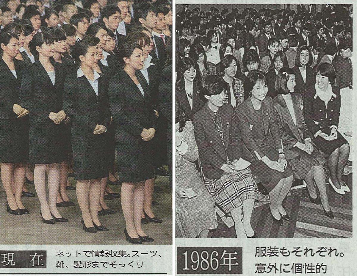 ここ数日、この写真がまたTLで流れている。この写真の出典は2010年9月16日付の日本経済新聞(夕刊)の「仕事の風景(1)就職氷河期、個性は封印」という記事。1986年と2010年のJALの入社式を撮影したもの。