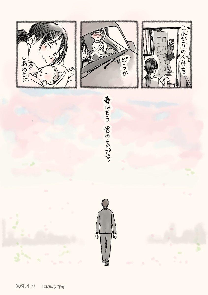 にしむらアオさんの投稿画像
