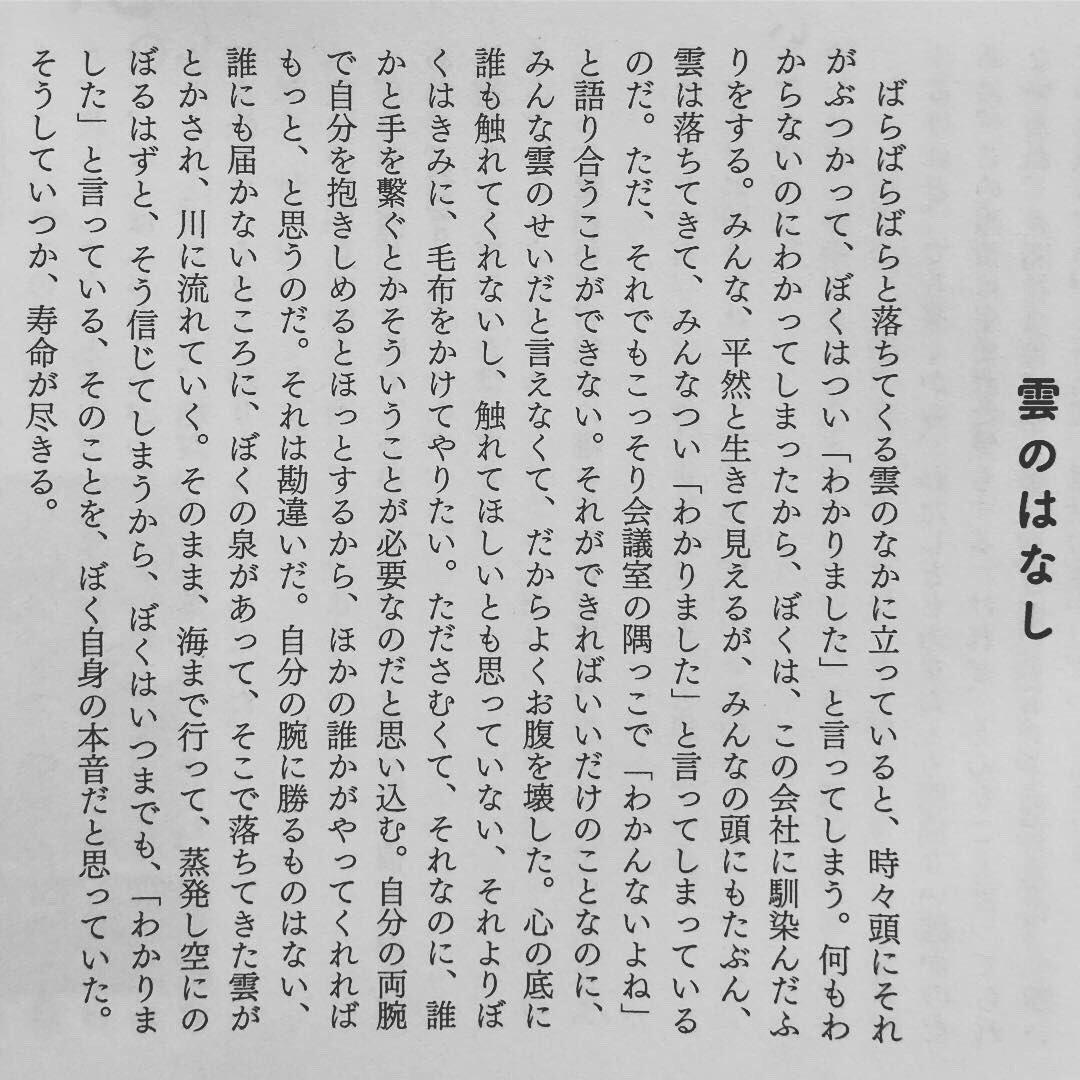 """最果タヒ(Tahi Saihate) on Twitter: """"掌編小説「雲のはなし」冒頭部 ..."""