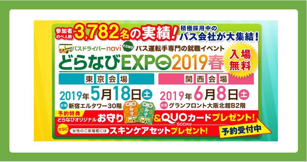 【『どらなびEXPO』は事前予約がお勧め!】バス運転手専門の就職イベント『どらなびEXPO2019春』東京・関西はご予約受付中!事前予約の上ご来場頂いた方には、『どらなびオリジナルお守り』&QUOカードをプレゼント!出展バス会社の情報はこちらをご覧下さい!