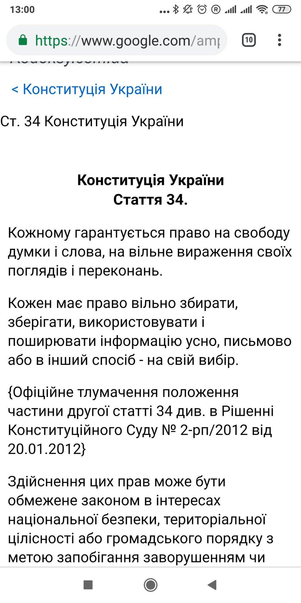 """Поліція затримала активіста """"Відсічі"""" за агітацію на Майдані - Цензор.НЕТ 2201"""