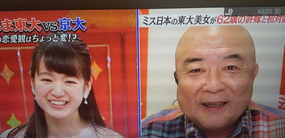 ミス日本で東大生の美女の許嫁が、62歳の芸人・寿一実だと、、、マジで、、、  これが初対面、さらに女性の方のが真剣なのがビックリだわ。このオッサン勝ち組だわ。