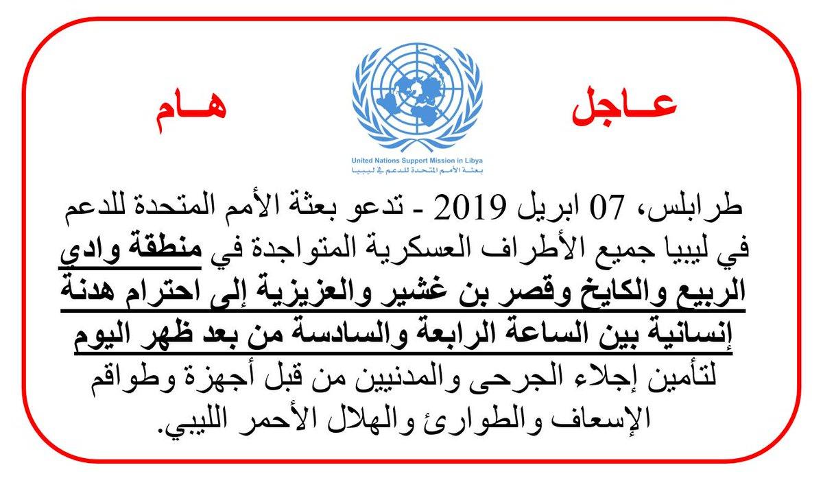 ليبيا: طرابلس تعلن الاستنفار لمواجهة قوات حفتر - صفحة 3 D3jQvBcXkAEaq60