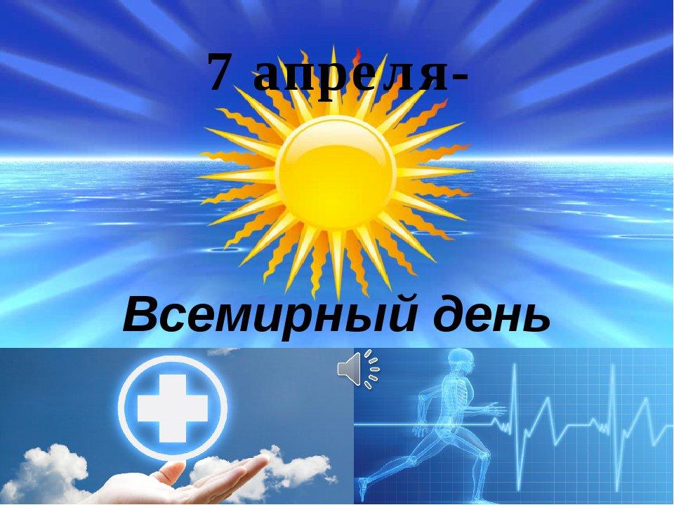 Открытки, картинки открытки ко дню здоровья