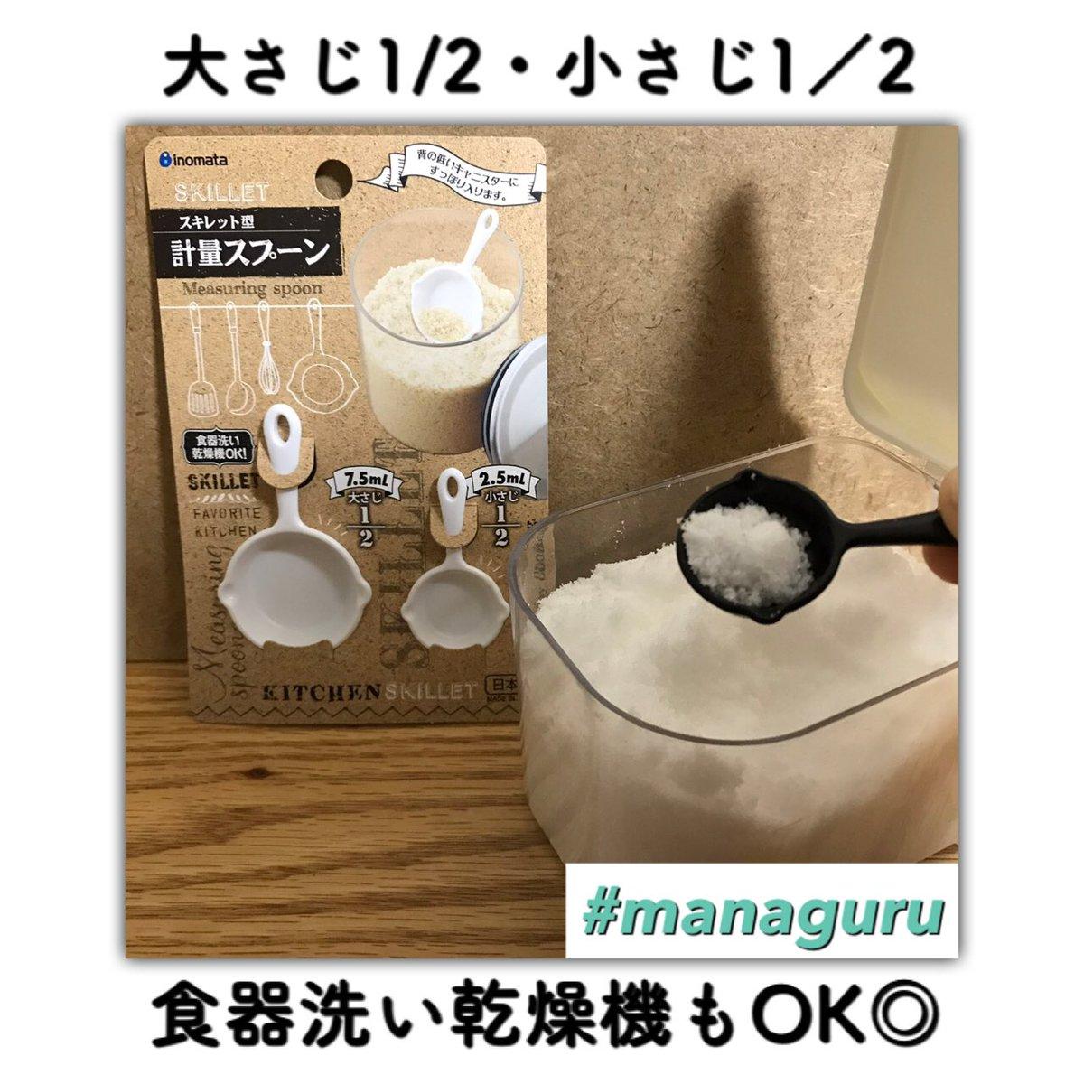 test ツイッターメディア - ▽スキレット型計量スプーン 大さじ1/2(7.5ml) 小さじ1/2(2.5ml) 一目惚れキッチングッズ 意外とありそうでなかった 大さじ1/2は、珍しさmax 見た目が可愛くて、 お料理気分もアガる◎ #managuru #lifeinJapan #DAISO  #Seria #CanDo #100均 https://t.co/qqAcKBRFJu