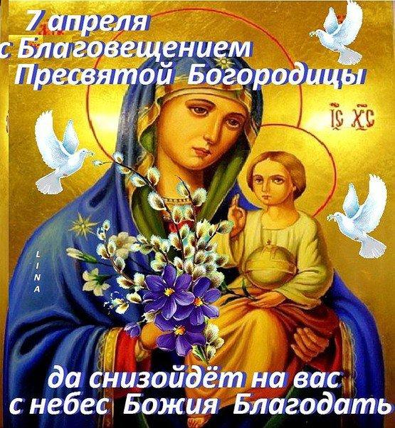 Праздник благовещение пресвятой богородицы картинки, картинки