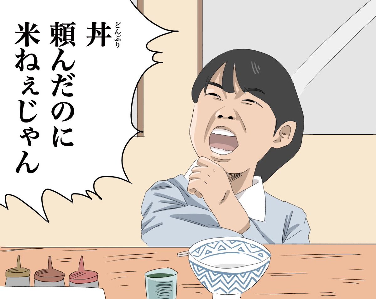 丼を食べに来た寺田心と店員IKKOさん