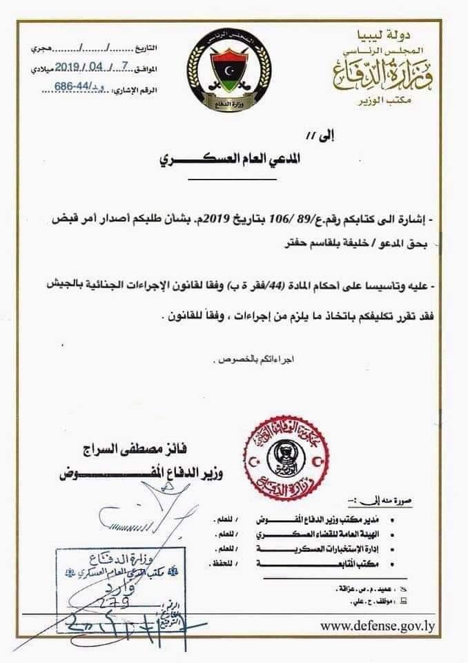 Ордер на арест фельдмаршала Хафтара