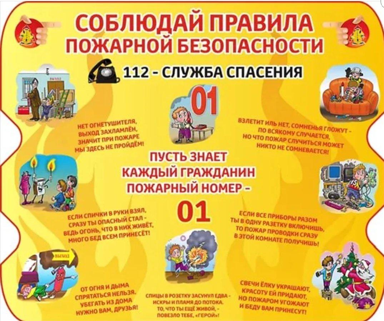 Соблюдай правила пожарной безопасности