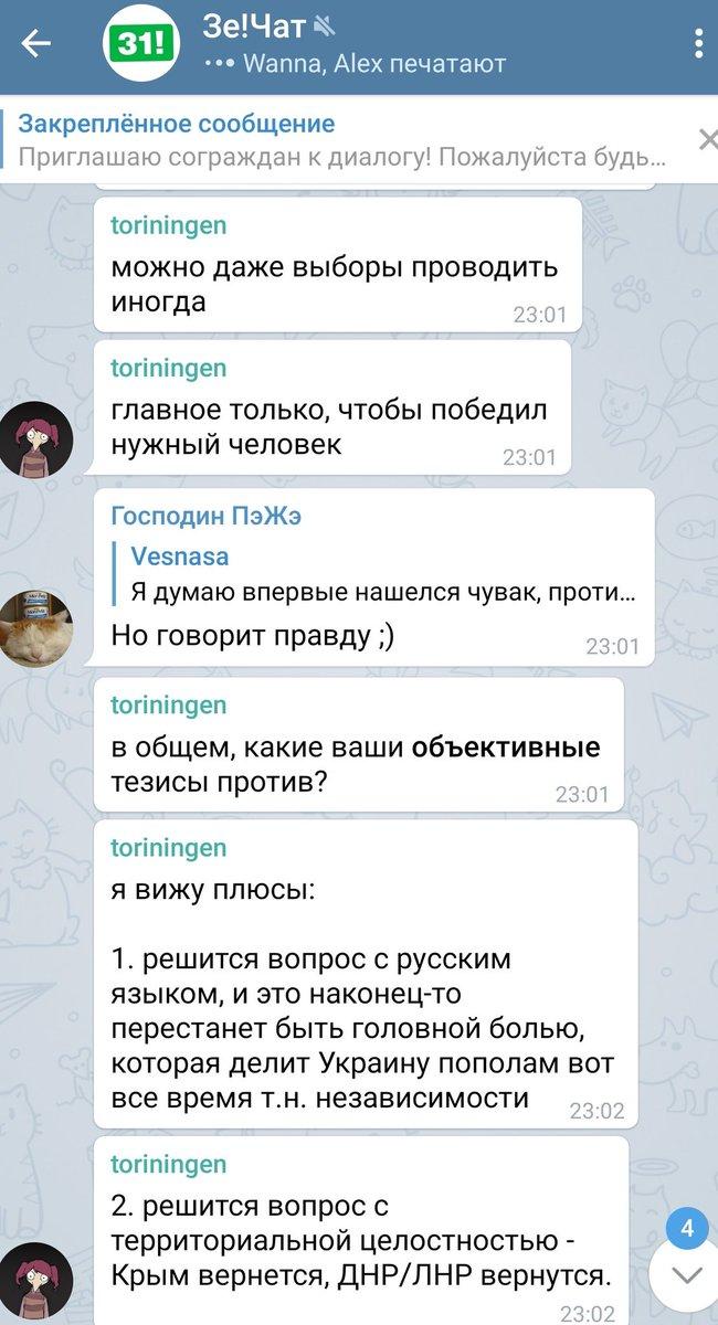 Работа Богдана на Коломойского логически и юридически не связана с Зеленским, - штаб кандидата - Цензор.НЕТ 2953