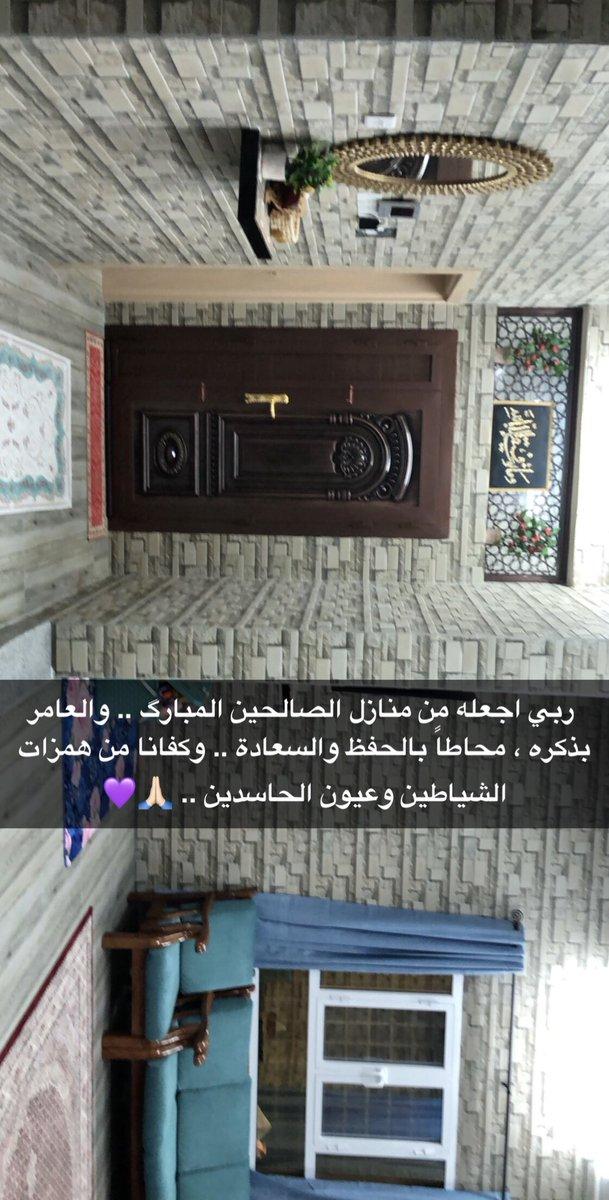 الحمدلله A Twitteren مبروك المنزل جعله الله منزل عامر بالذكر والعبادة محاطا بالحفظ والسعادة اللهم آمين