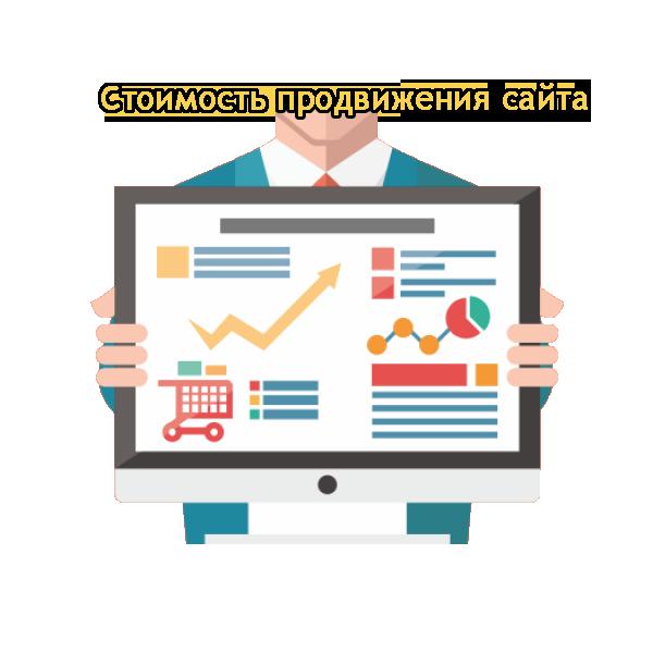 Цены москва продвижение сайта продвижение сайтов новороссийске