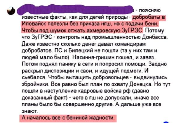 На сайте президента появилась петиция о неотложной передаче дела по Иловайску в суд - Цензор.НЕТ 2422