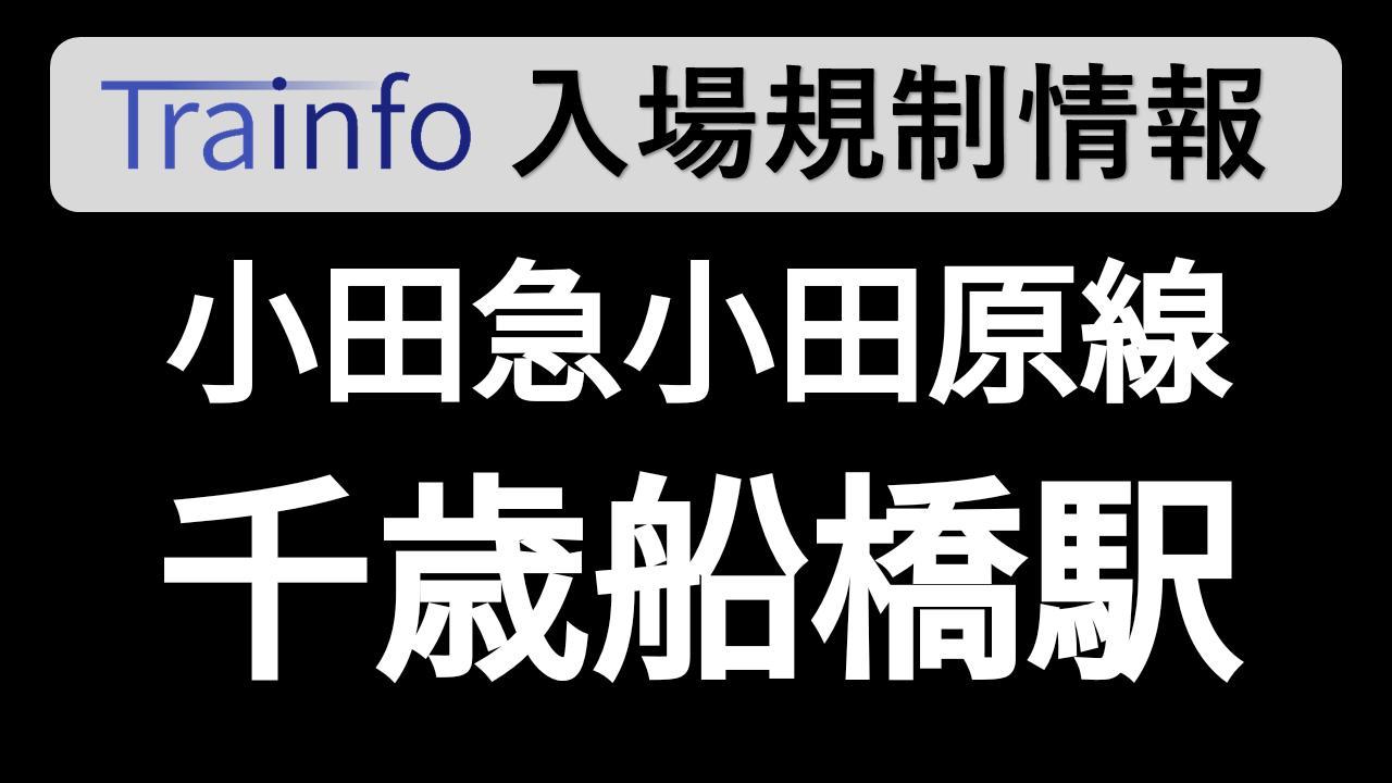 画像,【8:20現在 小田急小田原線 千歳船橋駅 入場規制】 https://t.co/Lu9Z3I0n28。