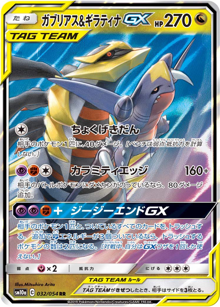Pokemon card SM10a GG END Booster ジージーエンド 1 BOX Japanese