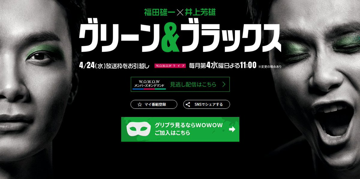 \オフィシャルサイトリニューアルオープン/ 『福田雄一×井上芳雄 グリーン&ブラックス』のサイトが新