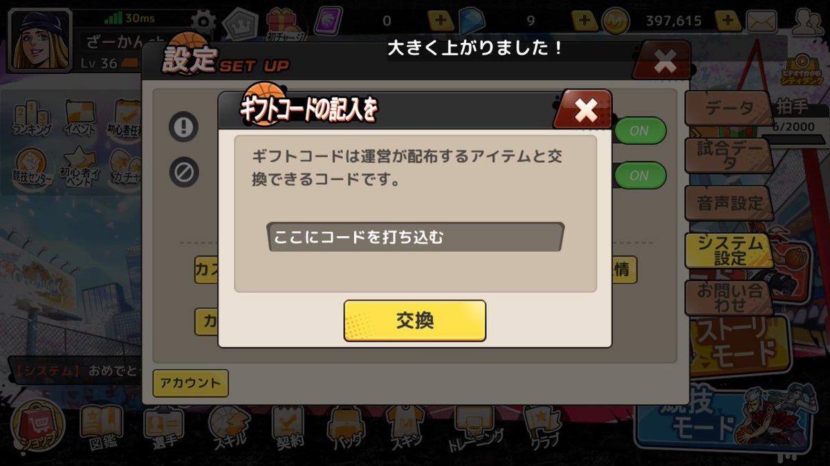 魔 剣 伝説 招待 コード
