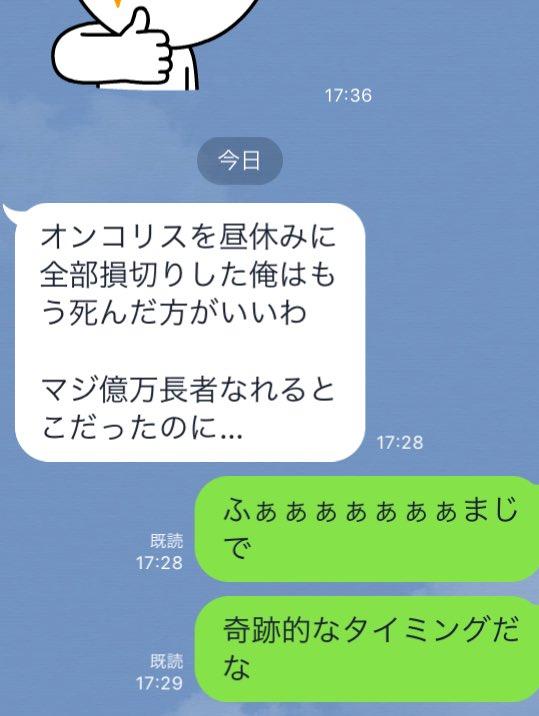 ぽっぽ's photo on オンコリス