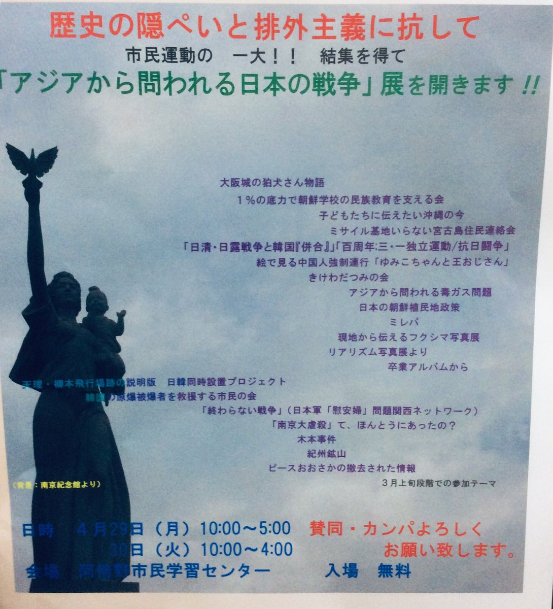 "urokosmile on Twitter: ""29日 12:30から 「日清・日露戦争と韓国 ..."