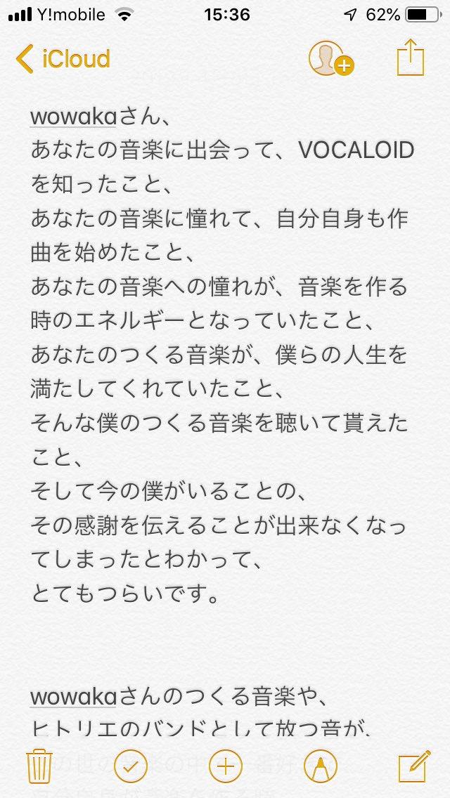 wowakaさんへpic.twitter.com/2lcVwFb6tp