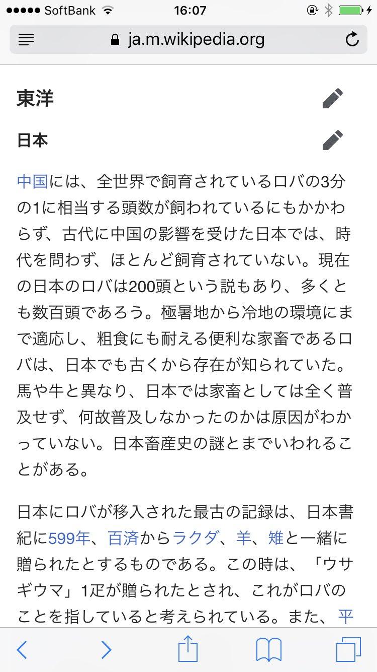 なんで日本にはあんまりロバがいないんだろうと思ってググってみたら、ウィキペディアに「日本畜産史の謎」だと書かれてた。