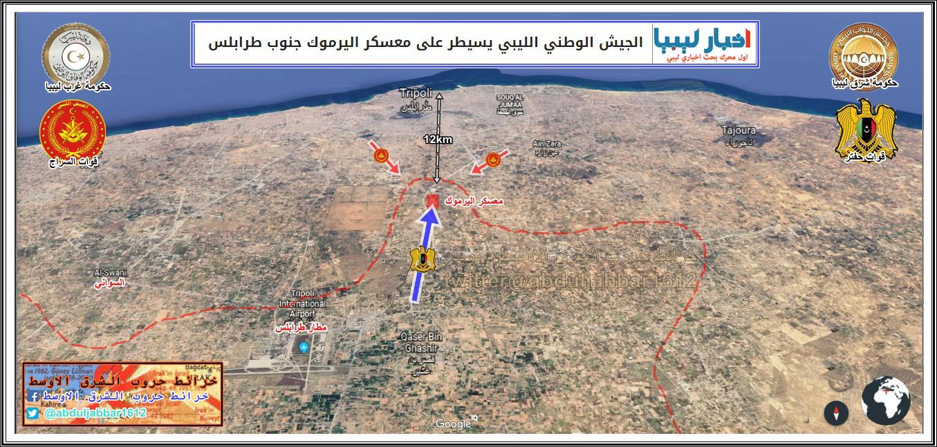 США потребовали остановить наступление на Триполи