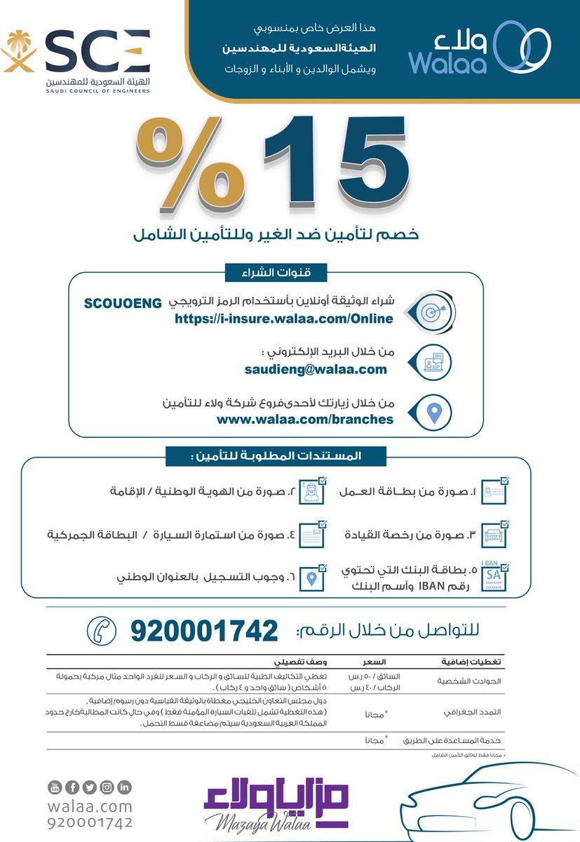 الهيئة السعودية للمهندسين A Twitter خصم بنسبة 15 على تأمين