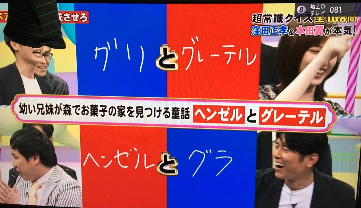 DAKARA NANY@まだ平成's photo on #ネプリーグ