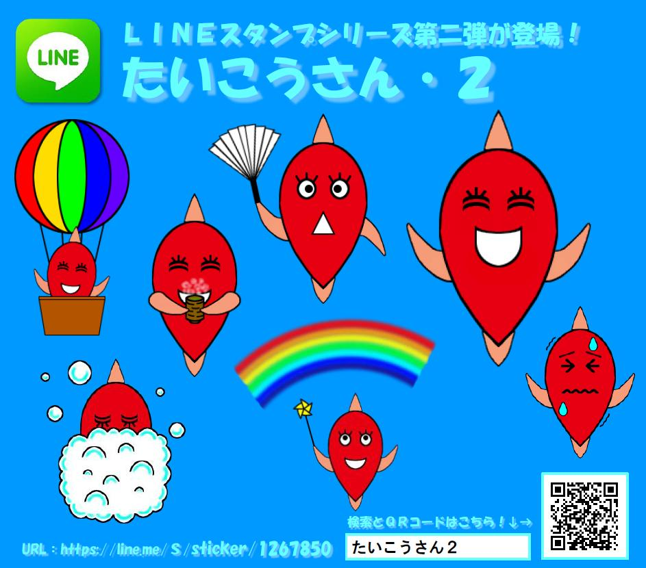 This is the second version of the TAIKOU-SAN cute fish. 「TAIKOU-SAN Part2」  Now on sale!  http:// goo.gl/O8CjNp  &nbsp;   #LINE #LINEsticker #fish<br>http://pic.twitter.com/6tOOSEprbX
