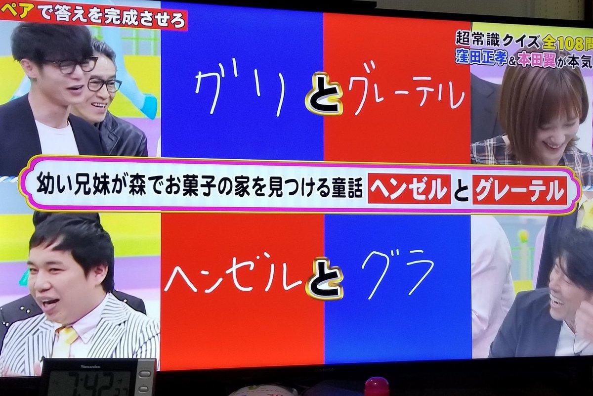 新生マジラブ勢てゃん!!!@おんじ🗑🔥🥖's photo on #ネプリーグ