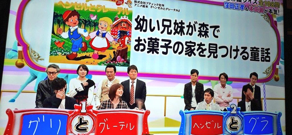 あおねぎ審神者提督イカ's photo on #ネプリーグ