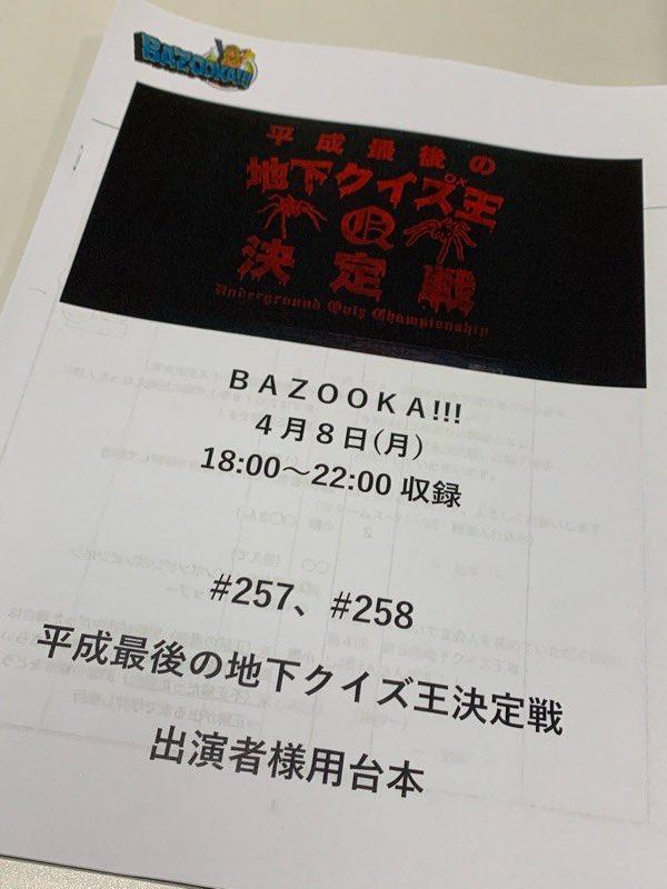 BAZOOKA!!!Verified account
