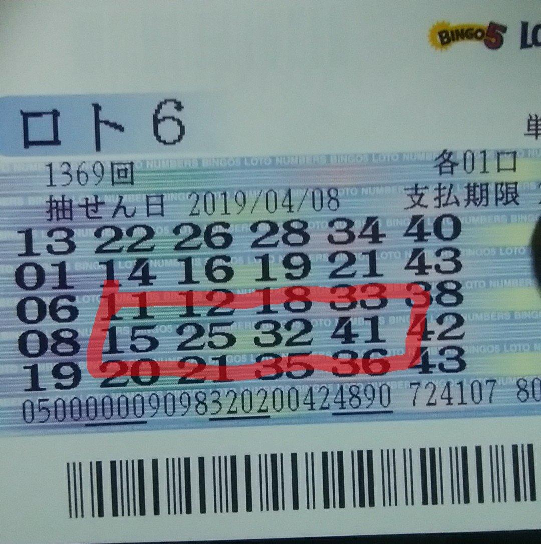 6 宝くじ 当選 番号 ロト