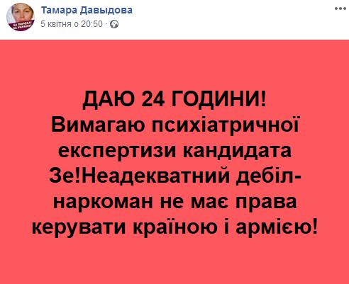 """Фонд """"Таблеточки"""" призывает Порошенко и Зеленского открыть продажу билетов на дебаты, а выручку пожертвовать онкобольным детям - Цензор.НЕТ 8000"""