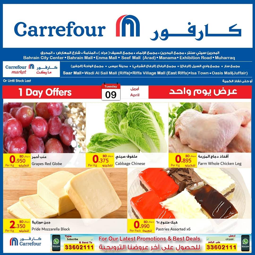 Carrefour Bahrain (@Carrefour_bah) | Twitter