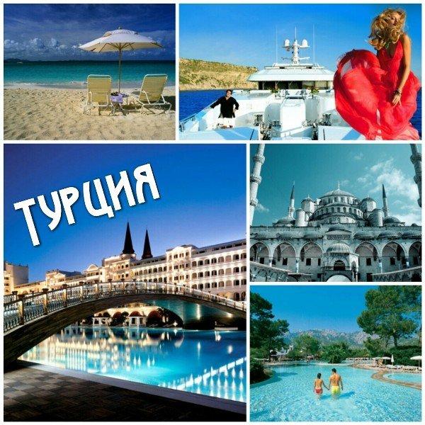 Турция картинки с надписью