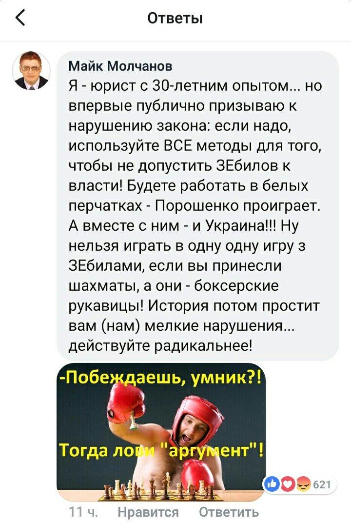 "МВД начало подготовку к дебатам на НСК ""Олимпийский"" - Цензор.НЕТ 2664"