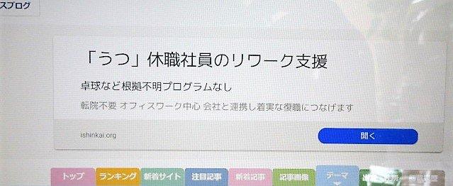 うつ病とか就職などといった言葉を、SNSで使っていると、それに関連した宣伝が画面に出ると思いますが・・・数日前に下の宣伝が表示されまして、変換ミスなのか、打ち間違えなのか、判別がつかなかったので写真を撮ってみました(笑)?まあ、妙な日本語の情報サイトは、見ない方が良さそうです。
