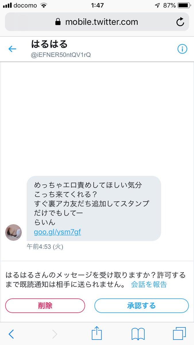 読 twitter dm 既