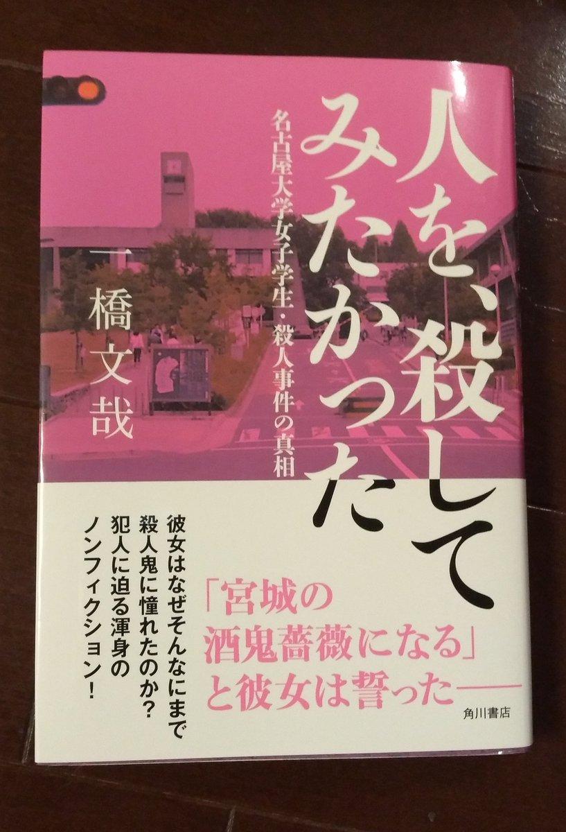 殺人 女子 名古屋 大学 事件 学生