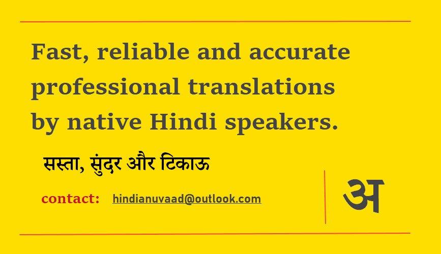 अनुवाद Hindi English Translation (@anuvaad) | Twitter