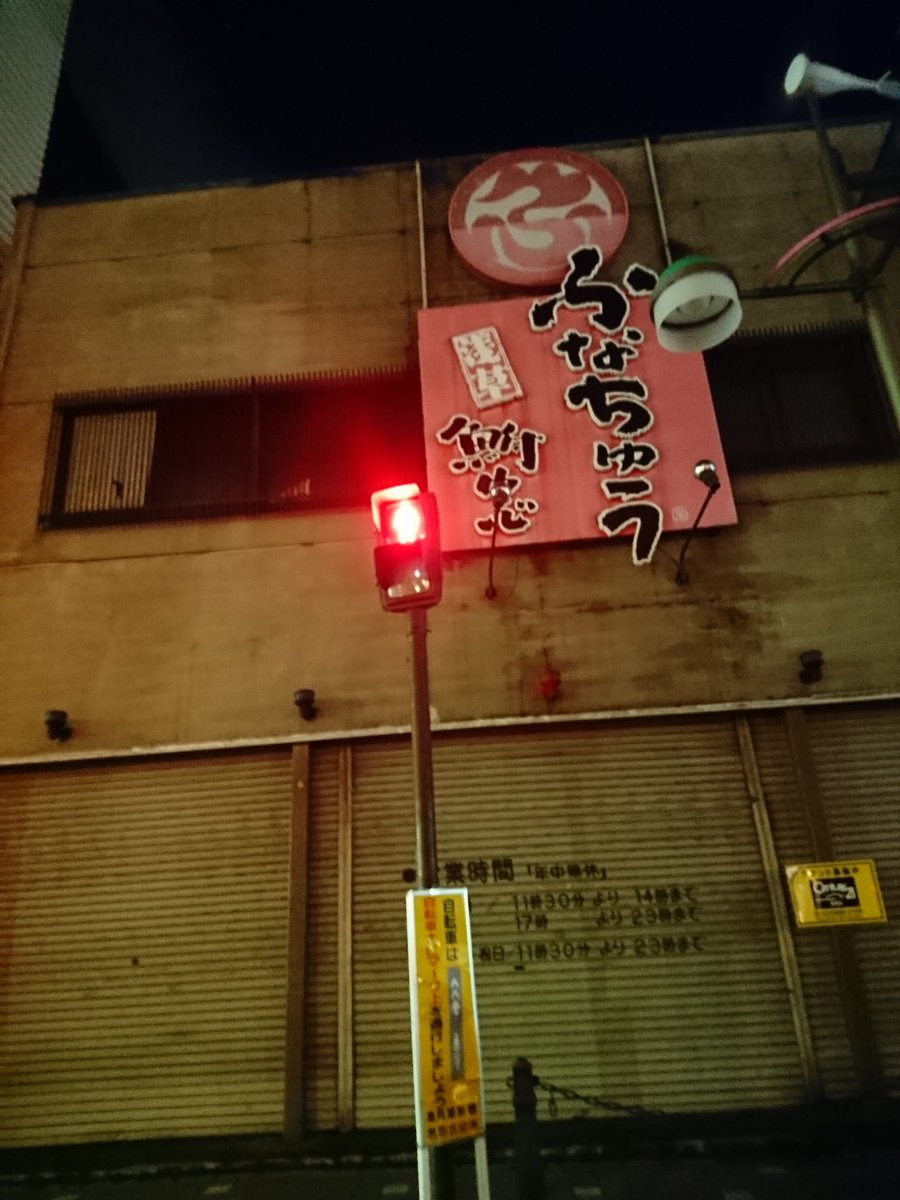 亀有駅前の鮒忠も閉店していた。集団就職で上京し丁稚奉公の後、のれん分けで独立した生駒軒をはじめ、三好弥、ときわ食堂、鮒忠、増田屋、満留賀、長寿庵、尾張屋、金太楼鮨などの老舗のれん分けグループの店舗数が年々減っている。廃業する前に、昭和の職人の味を出来る限り味わっておかなければ。