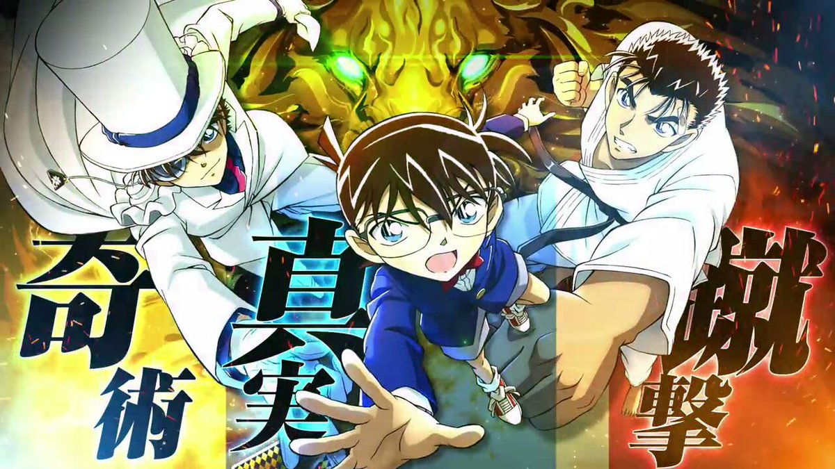 KudoShi95335732 3 days left     Detective Conan Movie 23 THE
