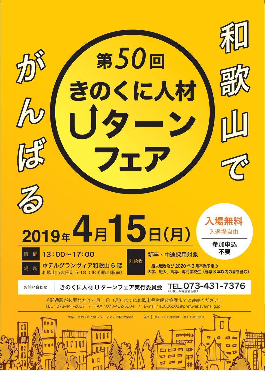 <和歌山市で就職をご希望の皆様へ>第50回きのくに人材Uターンフェアが4月15日の13時~17時、ホテルグランヴィア和歌山6階「ル・グランの間」で開催されます。参加申込不要!入場無料!入退場自由!是非ともご参加ください。詳しくはこちら→