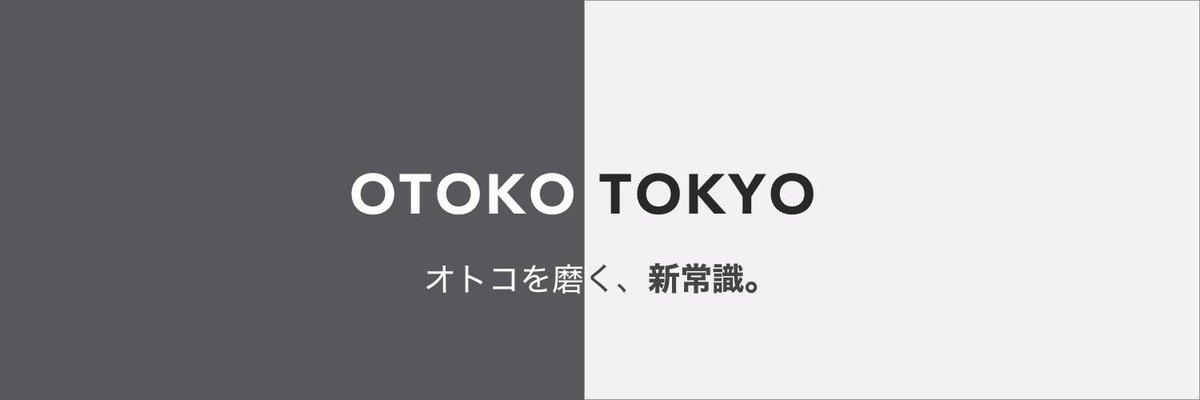 【オトコを磨く、新常識】メンズ脱毛サロン「OTOKO TOKYO」が平成最後にオープン。脱毛25万円キャンペーン開催!