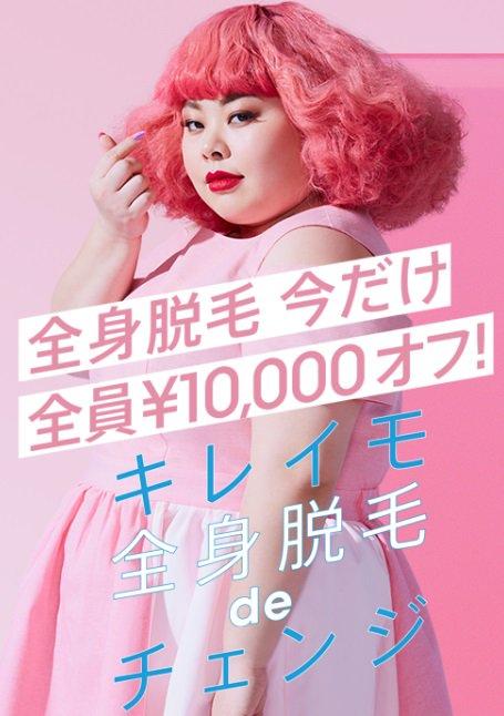 5月26日までにパック契約をすると全身脱毛全員10,000円オフ?さらにキャンペーン期間中毎日1名パックプラン(10万円~)が無料に?#キレイモ#全身脱毛