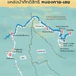 Image for the Tweet beginning: เส้นทางท่องเที่ยวตามรอยแหล่งน้ำศักดิ์สิทธิ์เส้นนี้อยู่ที่ สระมุจลินท์ หรือสระพญานาค วัดพระธาตุบังพวน อ.เมือง